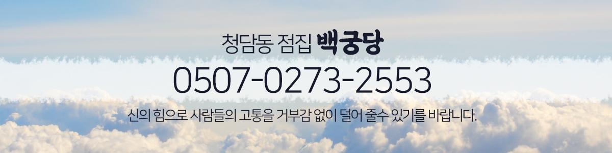 강남점집 청담동점집 백궁당 상담안내